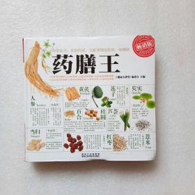 药膳王(畅销版)软精装、品佳
