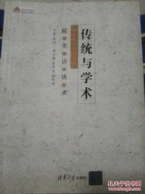 清华大学百年校庆·传统与学术:清华大学美术学院院史访谈录