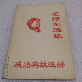 毛泽东选集成语典故注释 带毛像林题