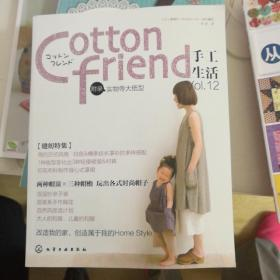 Cotton friend 手工生活 Vol.12