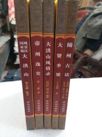 随州文化丛书第二辑五册合售(缺一册国宝编钟)