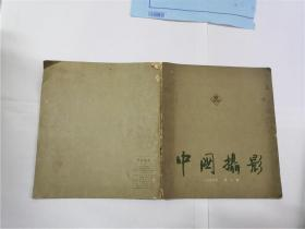 中国摄影 一九五七年 第二期