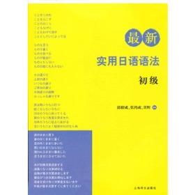 实用日语语法(初级) 正版 邱根成,张鸿成,黄辉  9787532759446