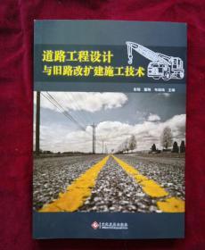道路工程设计与旧路改扩建施工技术
