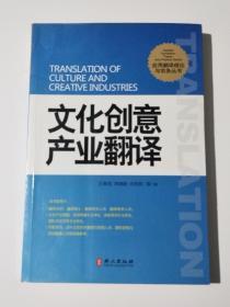 文化创意产业翻译