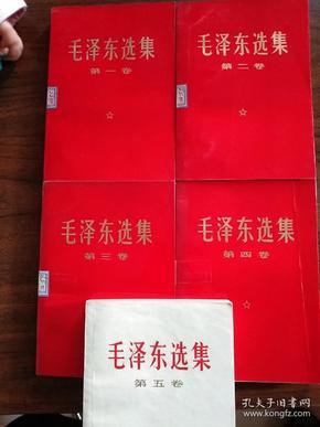 1966年–毛泽东选集(1~5)卷–第五卷1977年–品佳