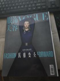 服饰与美容2019年一月号