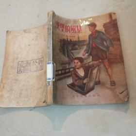 *【插图本】--汉堡的风暴(少年儿童出版社1956年初版45000册)绘图插图本28开