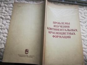 大陆红色建造研究问题(俄文版)《42529》