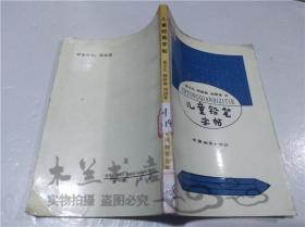儿童铅笔字帖 吴玉生 阎锐敏 刘国普 中国物资出版社 1990年4月 32开平装