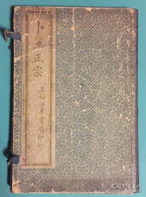 卜筮正宗--上海江东书局石印本