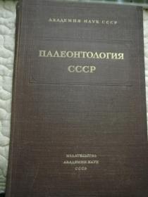 苏联古生物学第十二卷第三册第二分册(俄文版)《42530》