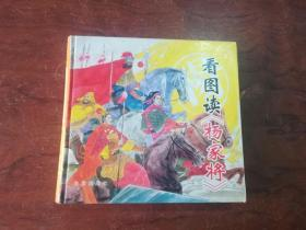 【看图读 《杨家将》精装   1版1