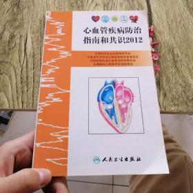 心血管疾病防治指南和共识2012(包销8000)