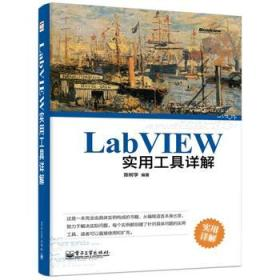LabVIEW实用工具详解 正版 陈树学著  9787121240126