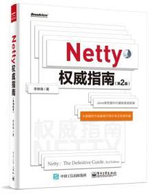 Netty指南(第2版) 正版 李林锋  9787121258015