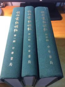 词话丛编补编(精)(1.2.4册)3本合售