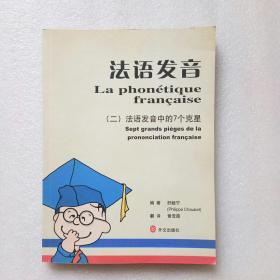 法语发音(二)法语发音中的7个克星