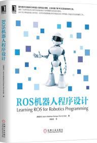 ROS机器人程序设计 正版 (西班牙)马丁内斯,刘品杰  9787111473961