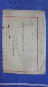 民国1946年台湾农业会手写《台湾全省笃农家名簿》,台湾农学家的姓名地址等