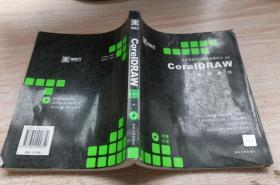 CorelDRAW 基础教程/黑魔方丛书