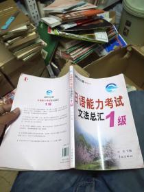 日语能力考试文法总汇1级