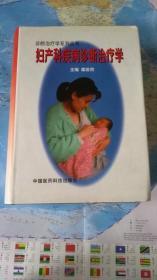 妇产科疾病诊断治疗学——诊断治疗学系列丛书