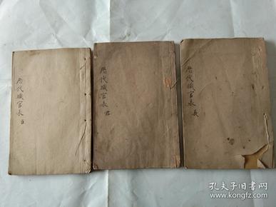 《历代职官表》光绪八年三月上海王氏印行 三册全,木刻本,原装