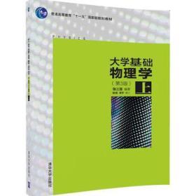 大学基础物理学 第3版 上 正版 张三慧、阮东、安宇  9787302455844