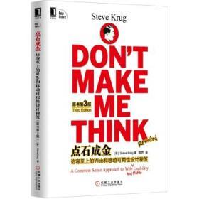 点石成金(访客至上的Web和移动可用性设计秘笈原书第3版) 正版  克鲁格(Steve Krug),蒋芳  9787111481546