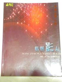 忻州影人(2002年)