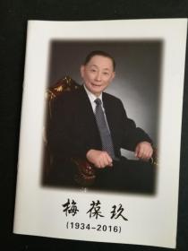 梅葆玖 (1934-2016)