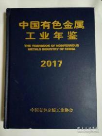 2017中国有色金属工业年鉴