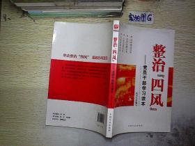 """整治""""四风"""":党员干部学习读本"""