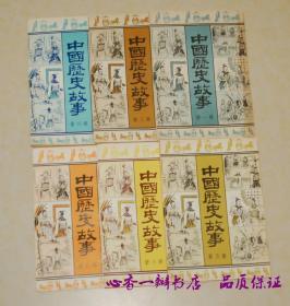 中国历史故事(全八册/本店存六册/缺第二、第七这两册)【连环画类:每页一图】