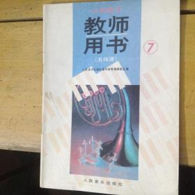 小学音乐教师用书(五线谱)7