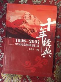 十年经典 1998-2007 中国国家地理总目录