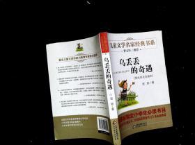 曹文轩推荐儿童文学经典书系 乌丢丢的奇遇