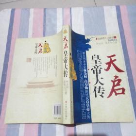 正说明朝十二帝系列:天启皇帝大传(插图本)