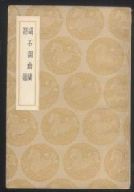 碣石调幽兰 瑟谱(丛书集成)古琴书