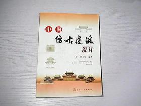 中国仿古建筑设计