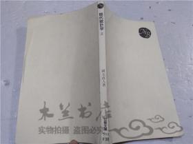原版日本日文书 现代统计学 上 国友直人 日本经济新闻社 1992年2月 40开平装