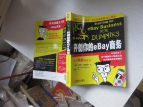 阿呆系列:开创你的eBay商务
