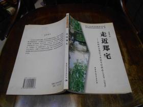 走近郑宅--乡村社会变迁与农民生存状态(1949-1999)
