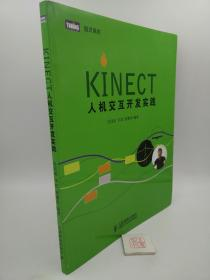 Kinect人机交互开发实践
