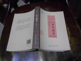 中国近代思想家文库--梁启超卷