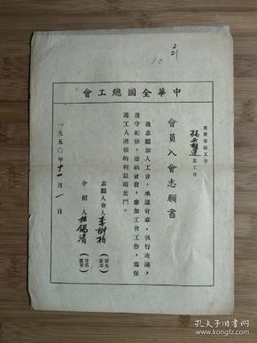 ●故纸墨迹,见证历史:李树柏《工会入会申请书及登记表》【1950年16开4面】!
