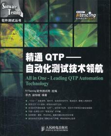 精通QTP--自动化测试技术领航/软件测试丛书 计算机/网络 正版书 正版 余杰 赵旭斌著  9787115269836