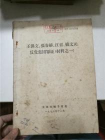 王洪文、张春桥、江青、姚文元反党集团罪证 (材料之一)