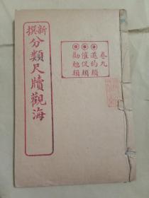 新撰分类尺牍观海(卷九 邀约类 催促类 劝勉类)